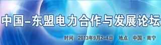 中国-东盟电力合作与发展论坛