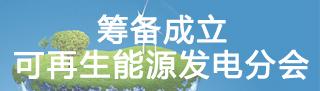 可再生能源发电分会成立筹备会
