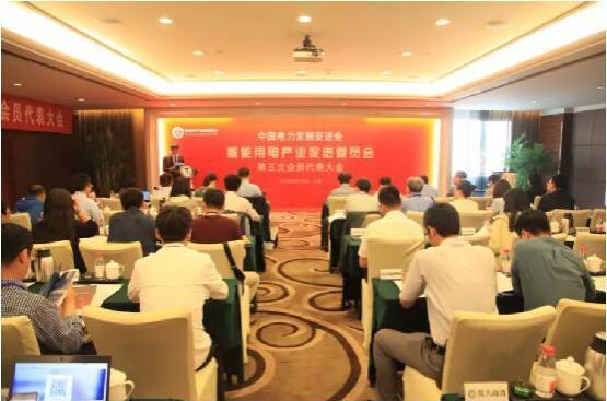 中国电力发展促进会智能用电产业促进委员会第三次会员代表大会在京召开!