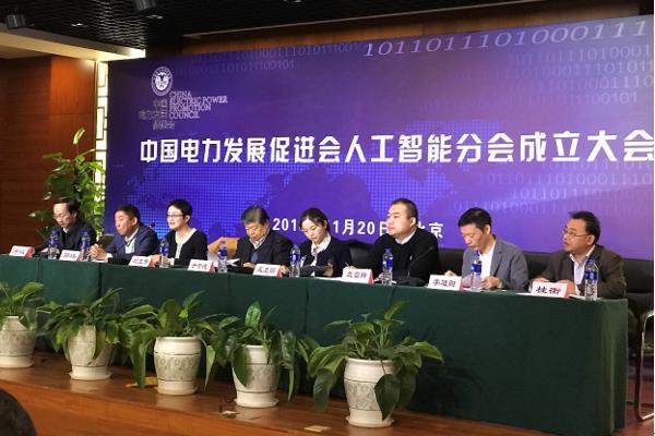 中国电力发展促进会人工智能分会成立大会在京召开