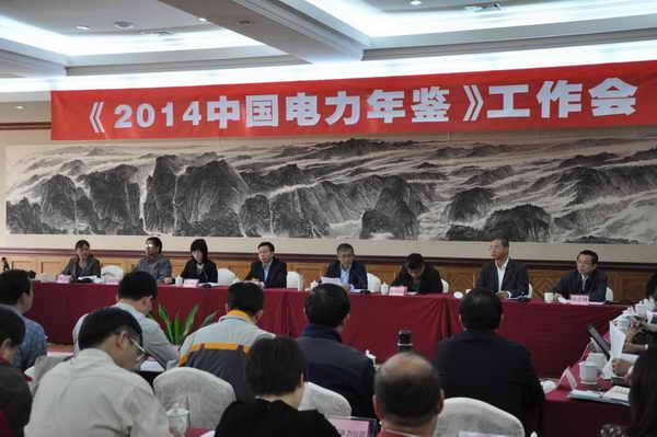 《2014中国电力年鉴》工作会议在南昌召开