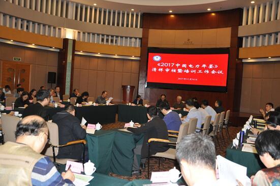 2017年中国电力年鉴工作会议在南宁召开