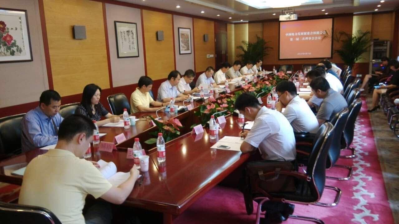 中国电力发展促进会核能分会第一届二次理事会在京召开