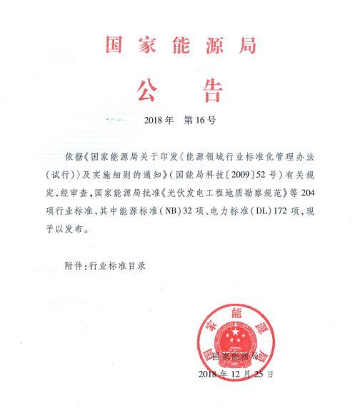 《垃圾发电厂监控系统技术规范》等三项行业标准获批发布