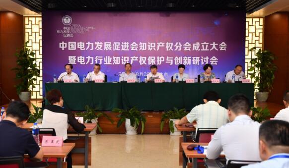 中国电力发展促进会知识产权分会在京成立