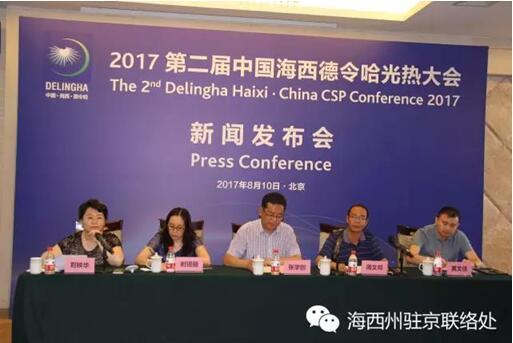 2017第二届中国德令哈光热大会新闻发布会今日在京举行