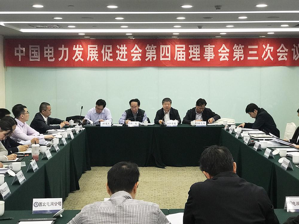 中国电力发展促进会召开第四届理事会第三次会议