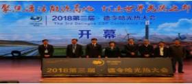 2018第三届德令哈光热大会在青海省德令哈市隆重召开