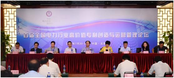 首届全国电力行业高价值专利创造与运营管理论坛在京举行