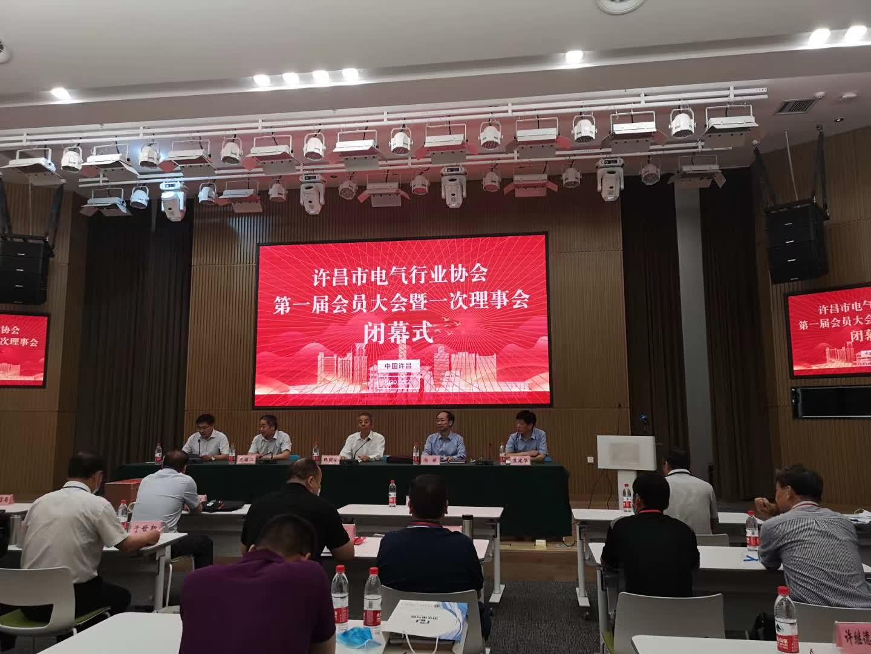 游敏秘书长应邀出席许昌市电气行业协会成立大会并前往当地电气企业调研
