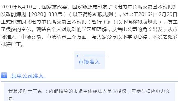 北京融和晟源售电公司刘金海谈对电力中长期交易基本规则心得体会