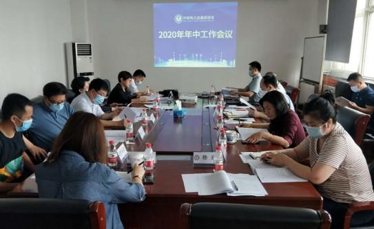 中国电力发展促进会召开2020年年中工作会议