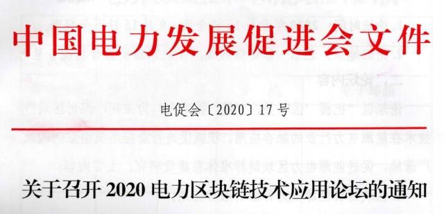2020电力区块链论坛即将召开!