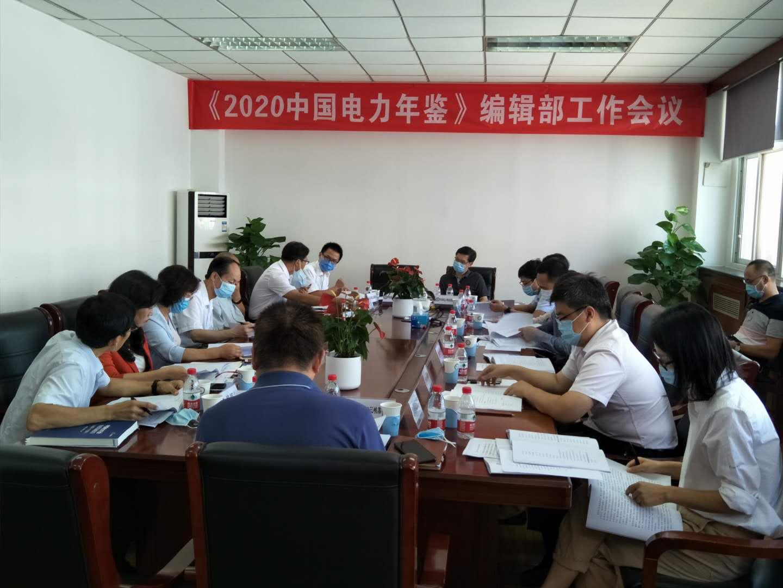 《2020年中国电力年鉴》编辑部工作会议在京召开
