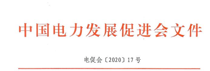关于召开2020电力区块链技术应用论坛的通知