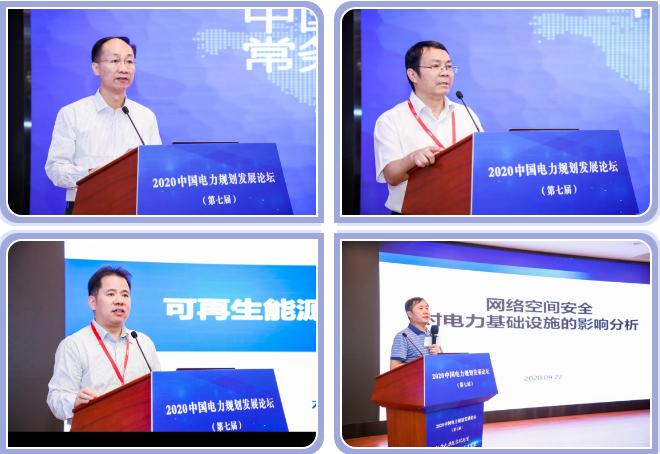 中国电力报:2020年中国电力规划发展论坛召开(图文)