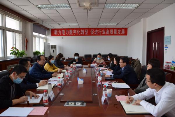 国网信通公司总经理黄震、副总经理刘冬梅等一行到访电促会
