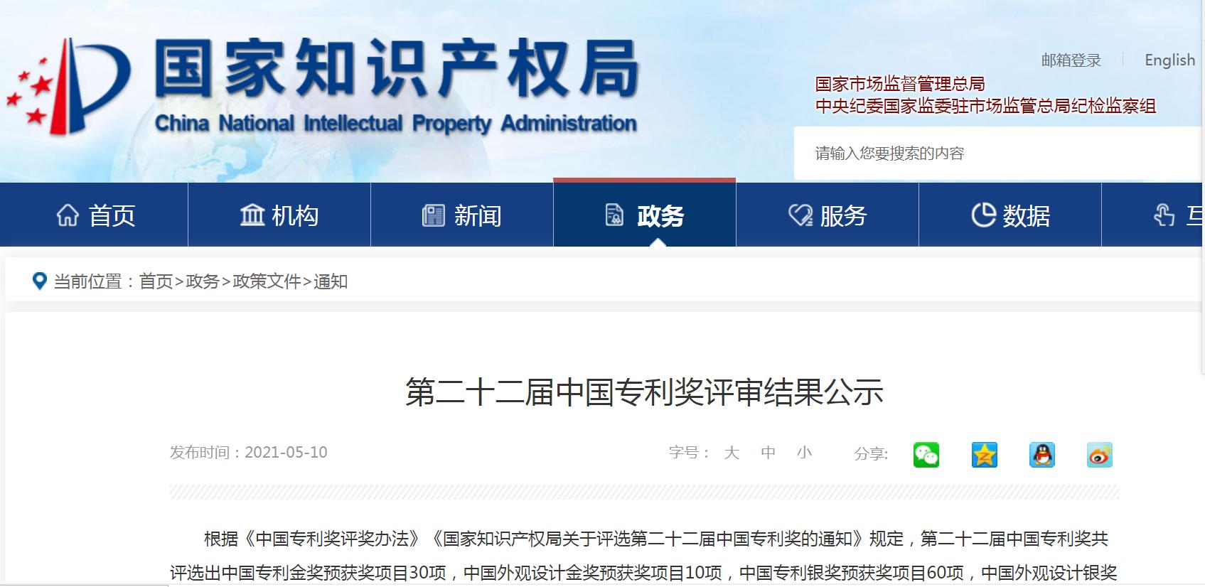第二十二届中国专利奖评选结果公示 电促会知识产权分会推荐专利预获优秀奖两项(图文)