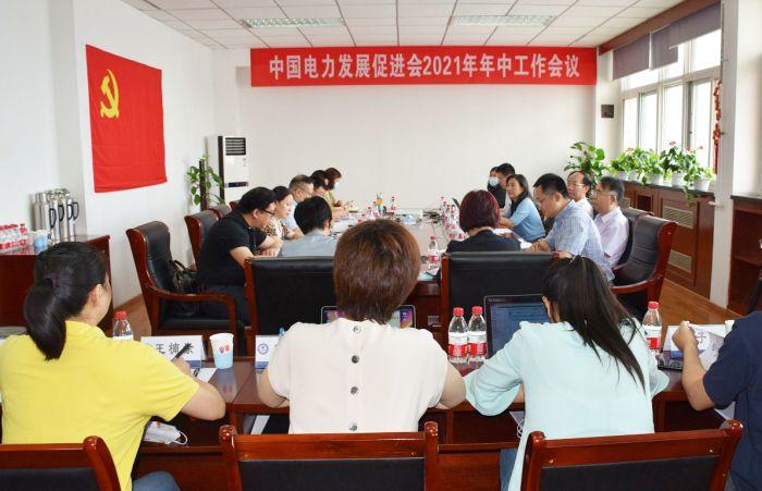 中国电力发展促进会召开2021年年中工作会议