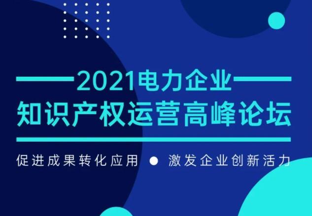 【会议】2021电力企业知识产权运营高峰论坛会火热报名中