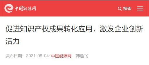 中国能源报:促进知识产权成果转化应用,激发企业创新活力