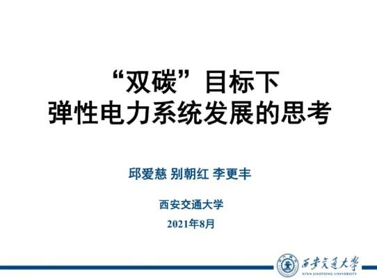 """西安交通大学 邱爱慈:""""双碳""""目标下弹性电力系统发展的思考"""