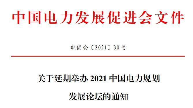 关于延期举办2021中国电力规划发展论坛的通知