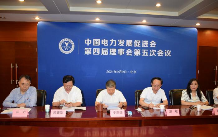 中国电力发展促进会第四届理事会第五次会议召开
