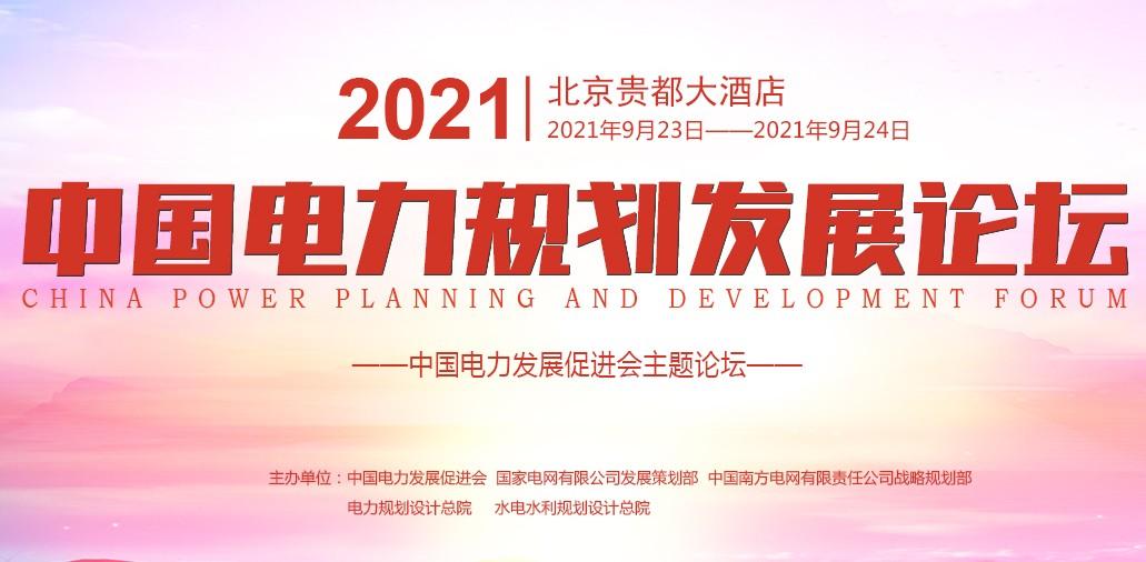 大咖云集!2021(第八届)中国电力规划发展论坛嘉宾阵容公布!