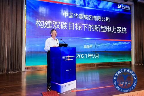 李健平:華能集團構建雙碳目標下的新型電力系統的思考和實踐
