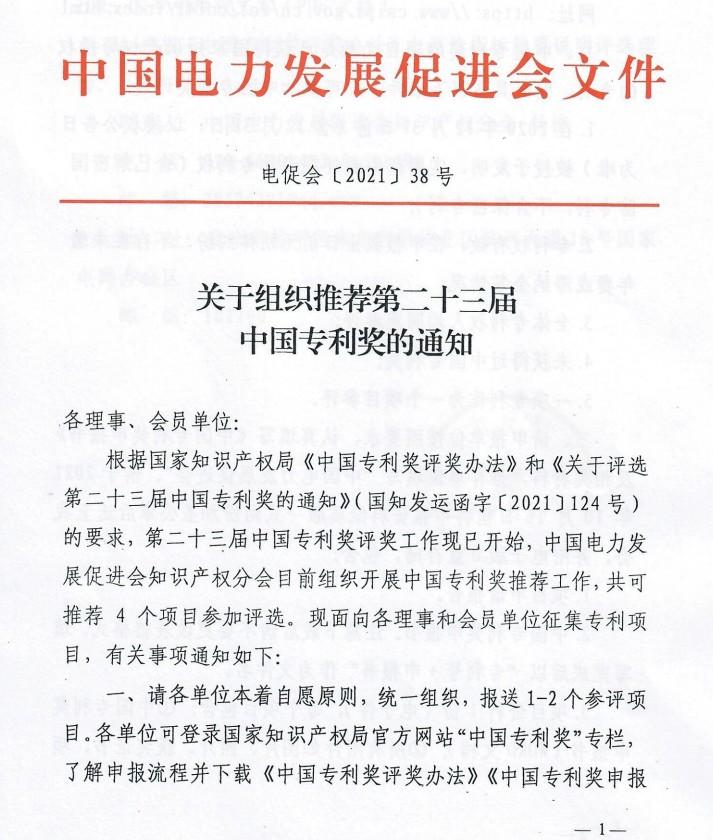 关于组织推荐第二十三届中国专利奖的通知