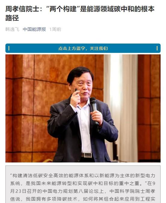 """中国能源报:《周孝信院士:""""两个构建""""是能源领域碳中和的根本路径》"""